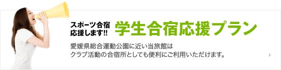 スポーツ合宿応援します!!学生合宿応援プラン 愛媛県総合運動公園に近い当館はクラブ活動の合宿所としても便利にご利用いただけます。