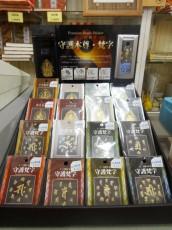 守護本尊梵字ステッカー3