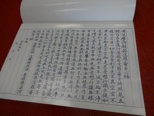 写経用紙3