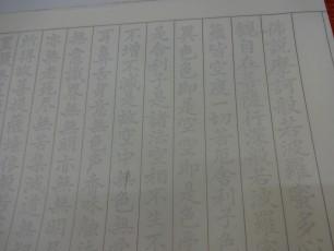 写経用紙5